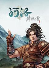 河洛群侠传中文破解版