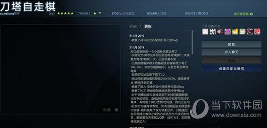 Dota2自走棋怎么下载 国服下载的方法介绍