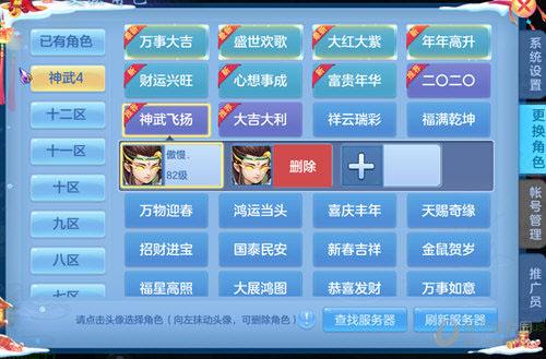 神武4手游怎么删除角色 人物删除方法介绍