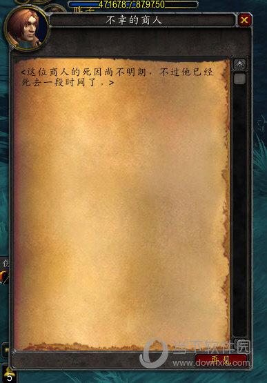 魔兽世界商人的宝箱怎么开 钥匙就在附近
