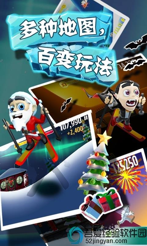 滑雪大冒险中文破解版(安卓无限金币版)内购免费