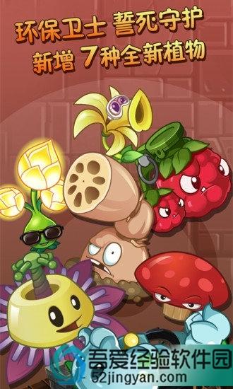 植物大战僵尸2破解版全植物五阶超级(安卓版)