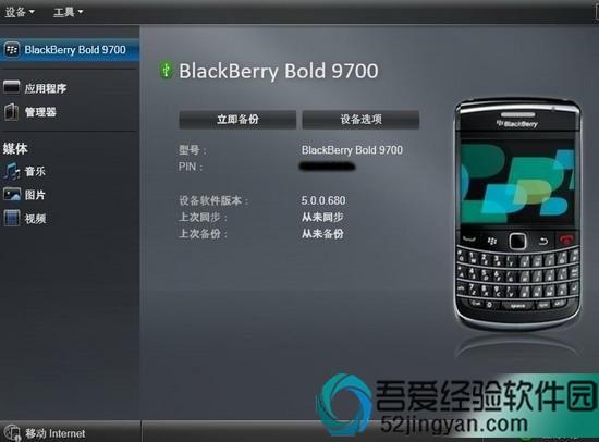 黑莓9000桌面管理器中文版免费下载【附使用教程】