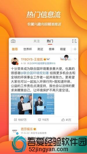 新浪微博app 安卓版  v9.11.4【2019新版】