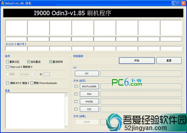 odin3 v1.85 刷机工具