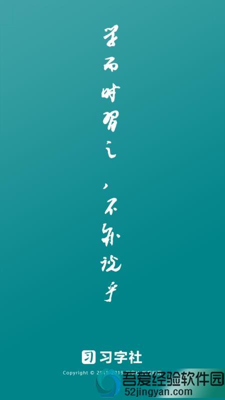 【文徽明习字】习子社app书法软件下载