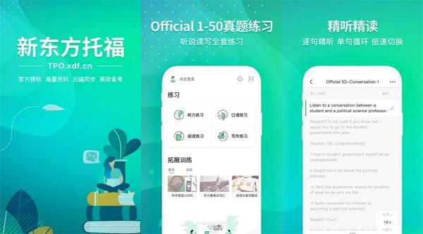 新东方托福app怎么收藏句子? 新东方托福app收藏句子功能介绍