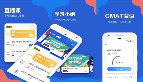 gmat考满分app怎么背单词? gmat考满分app背单词功能介绍
