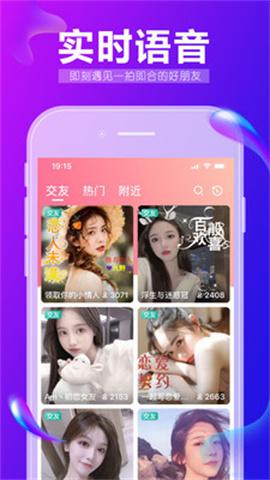 九秀语音app