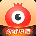 石榴直播间苹果版app