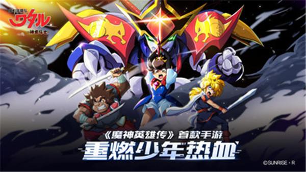 魔神英雄传中文版正版ios