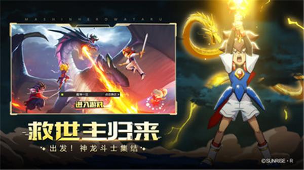 魔神英雄传中文版正版下载