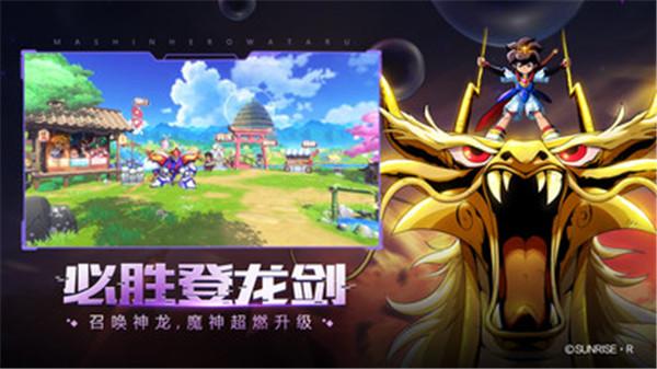 魔神英雄传中文版正版ios下载