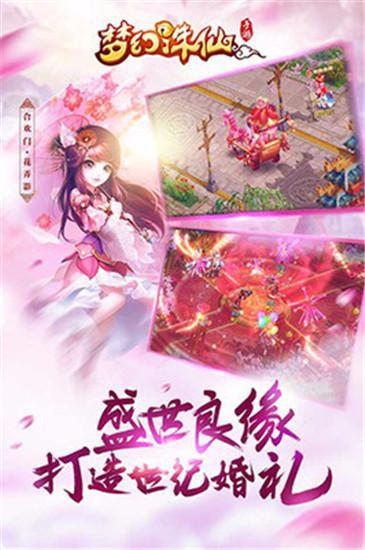 梦幻诛仙手游最新版下载