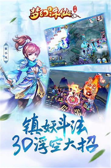 梦幻诛仙手游最新版ios下载