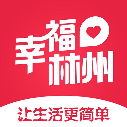 幸福林州app