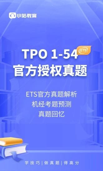 小站托福app官方