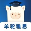 羊驼雅思app