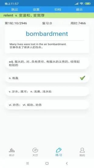 快速雅思词汇app