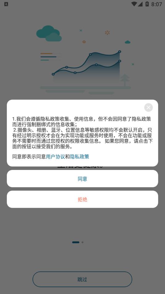 香山智能app