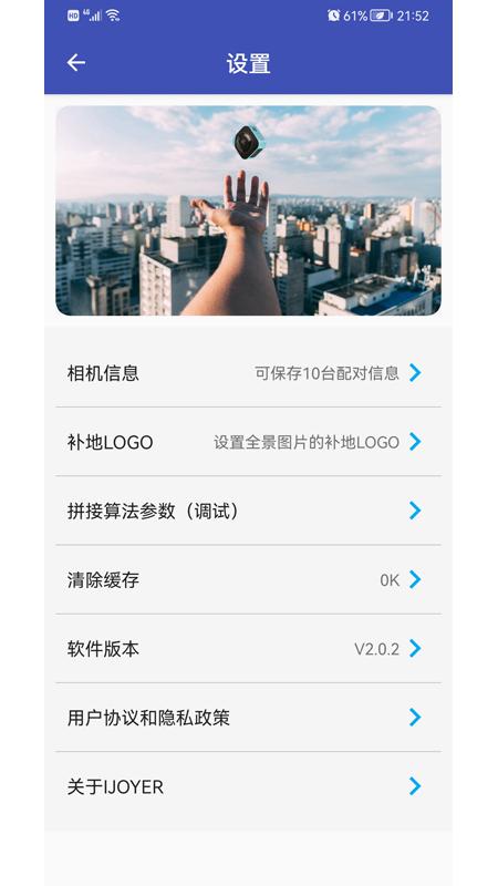 艾卓悦全景相机app