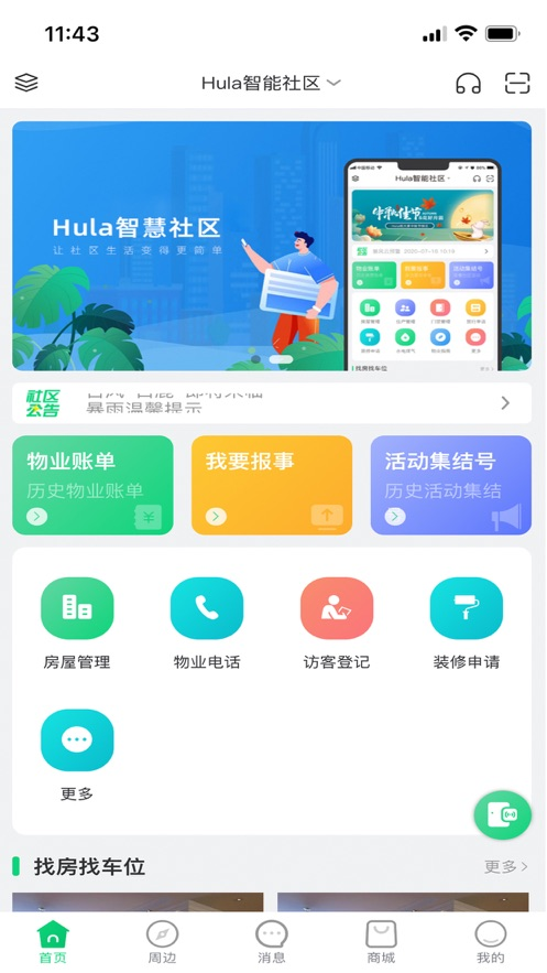 Hula家区宝app