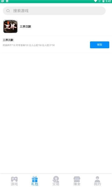 5sy手游盒子app