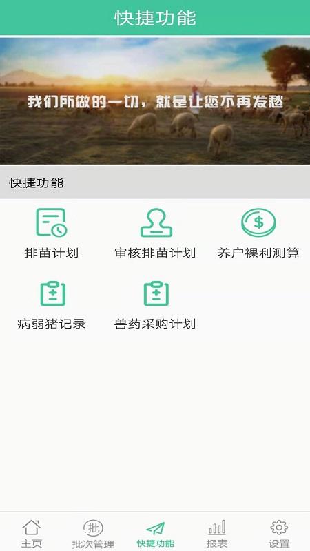 不愁养猪app安卓版
