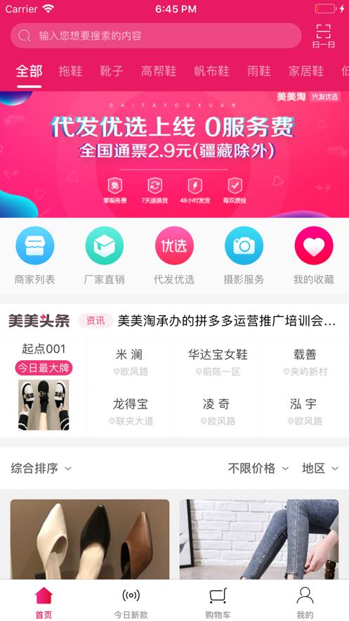 美美淘app