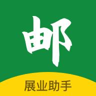 邮支付展业助手app