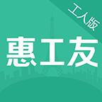 惠工友工人app