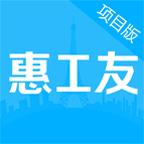 惠工友项目app