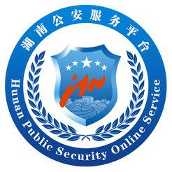 湖南公安服务平台app