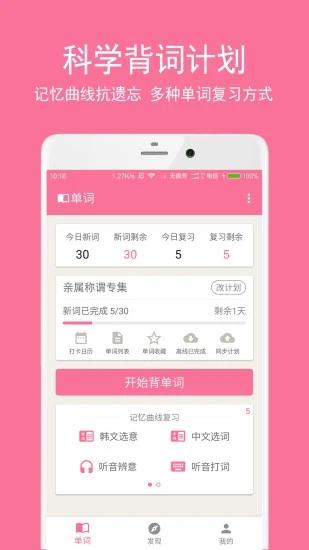 卡卡韩语苹果手机免费