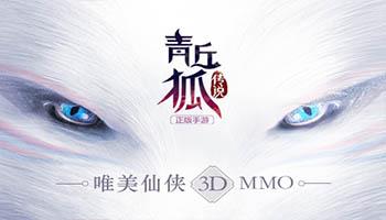 青丘狐传说辅助