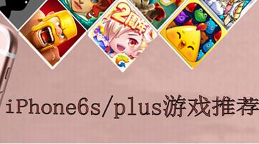 iPhone6s/plus游戏推荐
