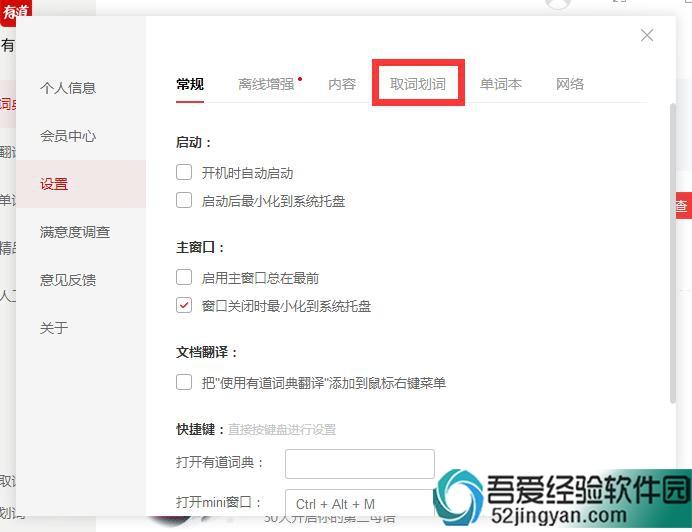 网易有道词典怎么设置鼠标放到页面上翻译