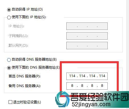选择下方的手动修改DNS,我们将DNS设置为8.8.8.8