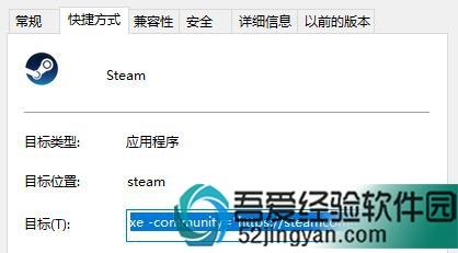 """输入:  -community=""""https://steamcommunity.com"""""""