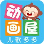 多多动画屋(幼儿早教软件)v2.4.8.0 安卓免费版