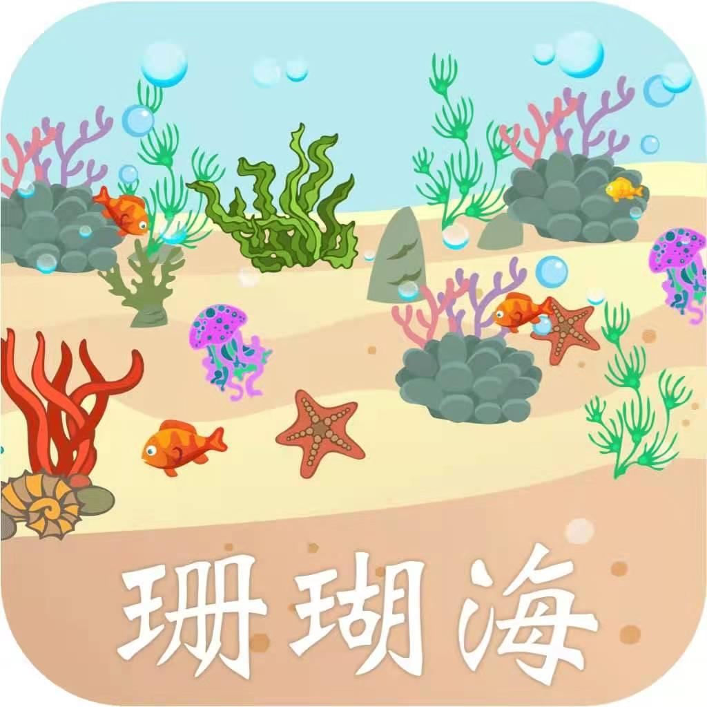 珊瑚海借款最新版