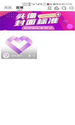 星愿直播app