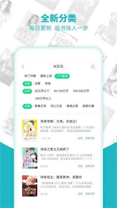 追书免费全本小说大全app