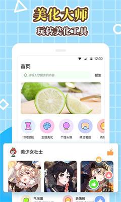 美化大师app