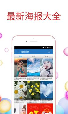 海报大全app