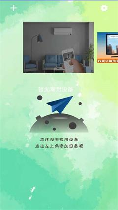 电器智能遥控器app
