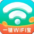 一键wifi宝最新版