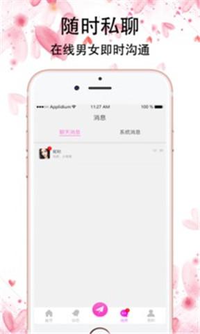 红蔷薇app