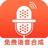 语音合成软件免费版