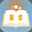 星空小说app